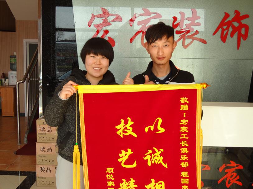 顺悦居亢女士代表邻居李先生为程国亮工长送锦旗